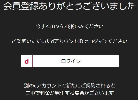 dTVの登録手順(PC)STEP11