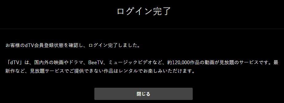 dTVの登録手順(PC)STEP13