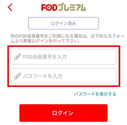 FODプレミアムのアプリログイン画面
