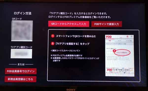 FODをFireTVで見る方法