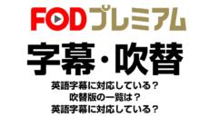 FODプレミアムの字幕・吹替