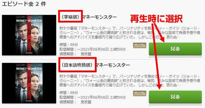 FODでの字幕吹替の切替は詳細画面で。