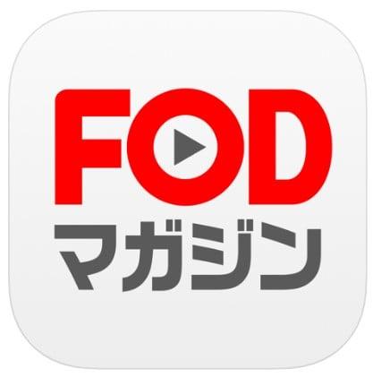 FODマガジンのアプリ