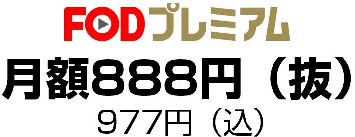 FODプレミアムは月額888円(抜)