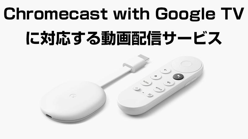 Chromecast with Google TVに対応する動画配信サービス