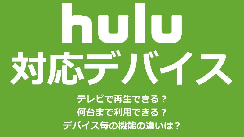 Huluの対応デバイス