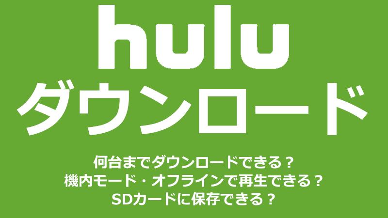 Huluのダウンロード機能