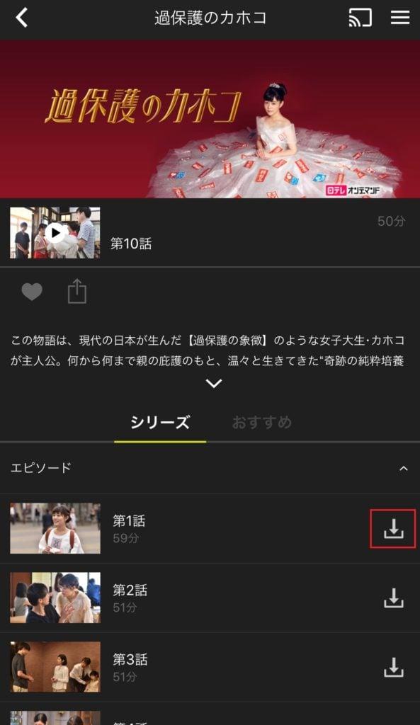 Huluの動画ダウンロード操作方法