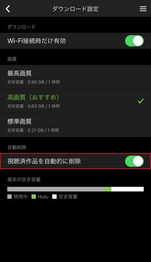 Huluのダウンロード作品の自動削除設定