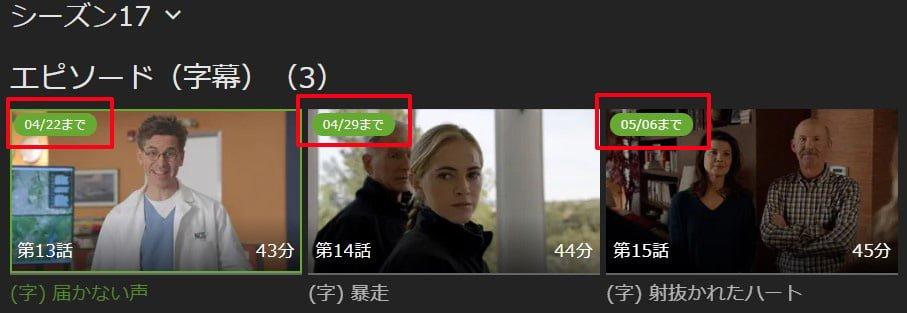 Huluの配信終了日の詳細画面での記載位置