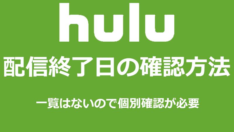 Huluの配信終了日を確認する方法