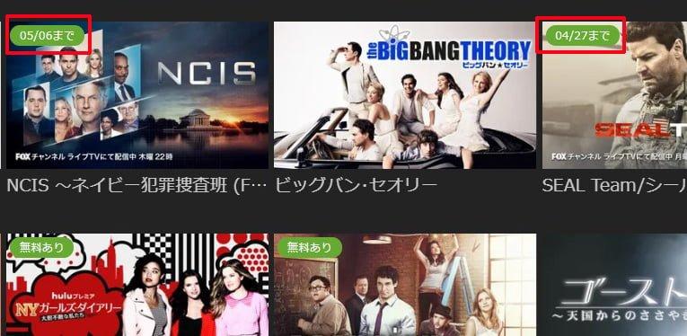 Huluの配信終了日の一覧画面での記載位置
