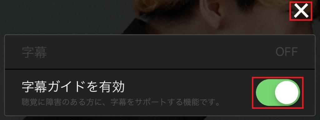Huluの字幕ガイドの切り替え(スマホ)