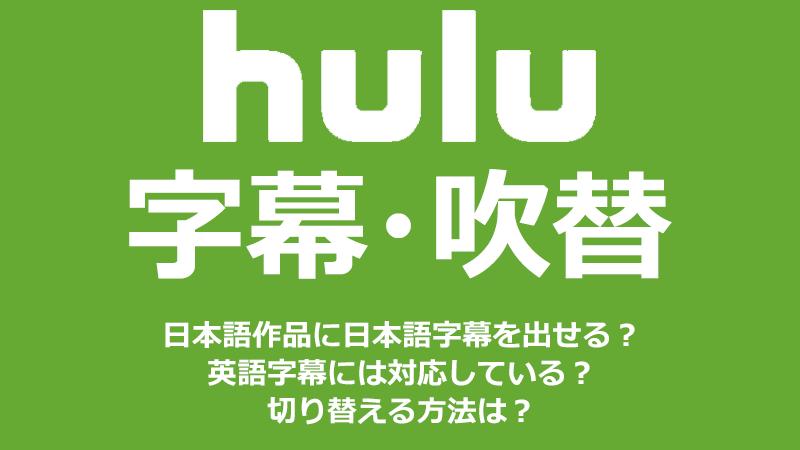Huluの字幕・吹替