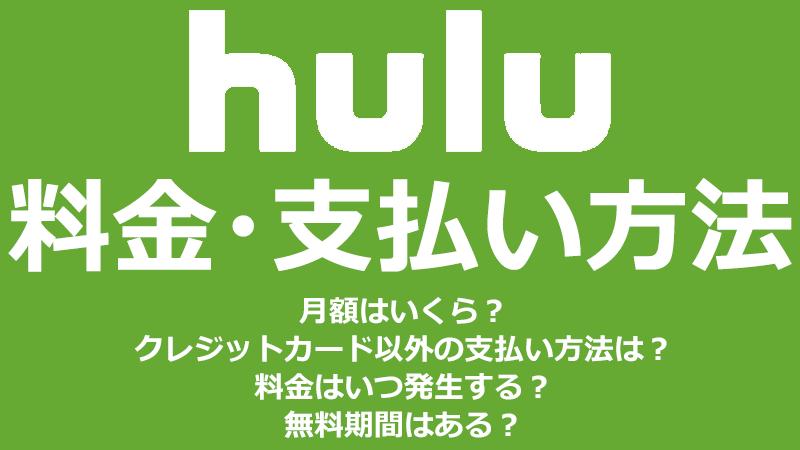 Huluの料金・支払い方法