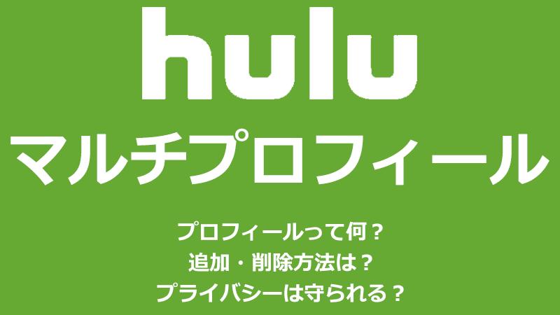 Huluのマルチプロフィール機能