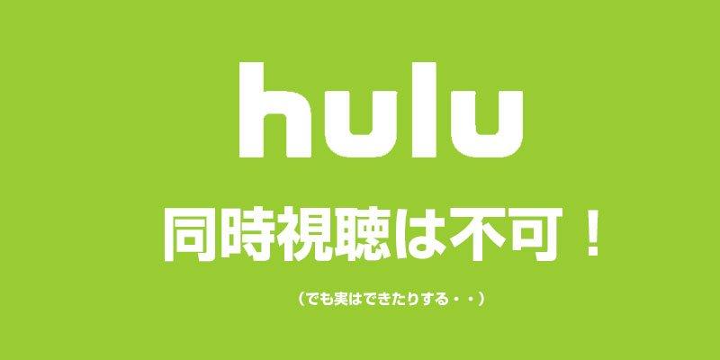 Huluは同時視聴不可