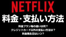 Netflixの料金・支払い方法