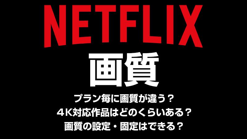 Netflixの画質