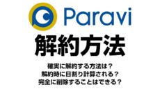 Paraviを解約する方法