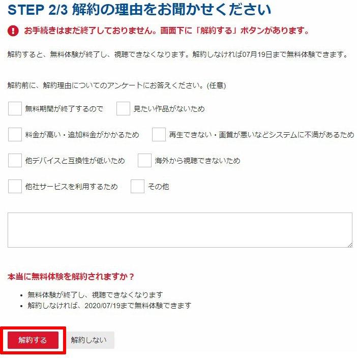 Paraviの解約方法PC-STEP5