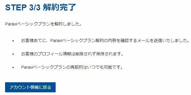 Paraviの解約方法スマホ-STEP5