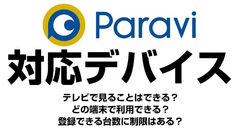 Paraviの対応デバイス