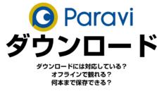 Paraviのダウンロード機能