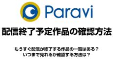 Paraviの配信終了予定を確認する方法