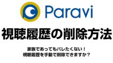 Paraviの視聴履歴を削除する方法