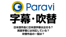Paraviの字幕・吹替機能