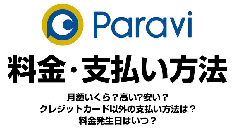 Paraviの料金・支払い方法