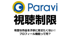 Paraviのプロフィール・視聴制限機能