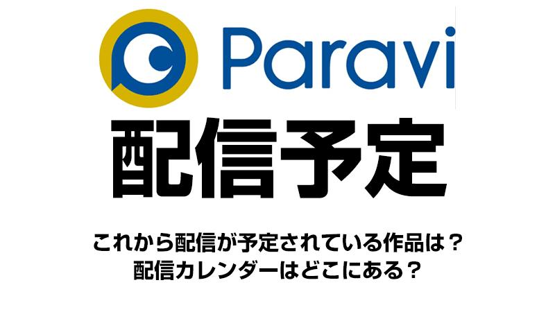 Paraviの配信予定を確認する方法