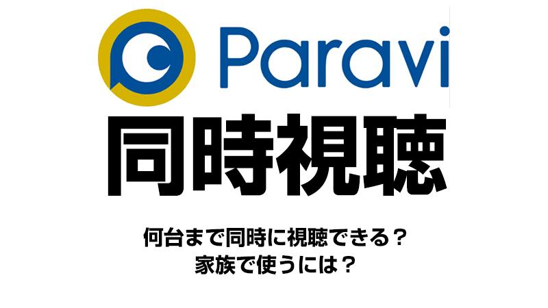 Paraviでの同時視聴について