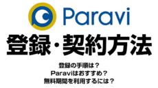 Paraviに登録・契約する方法