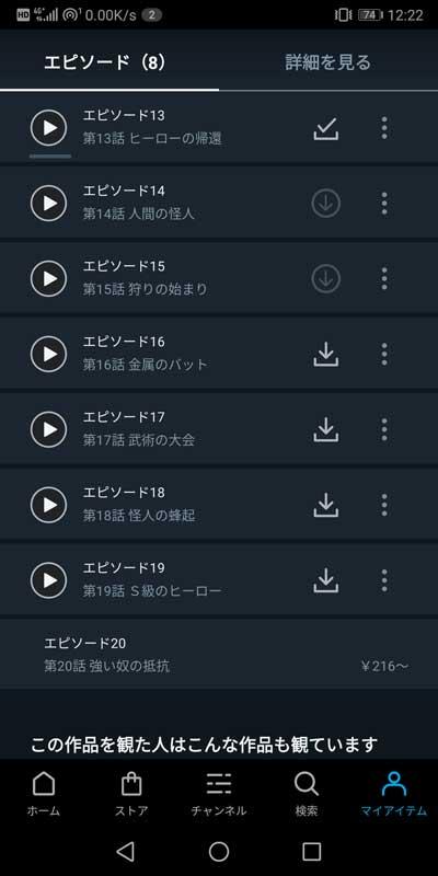 Amazonプライムビデオで複数話ある作品をダウンロードする画面