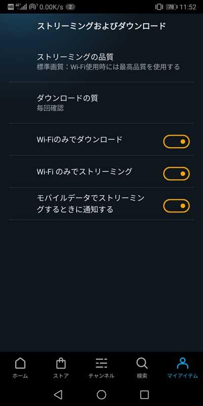 AmazonプライムビデオのダウンロードをWiFi環境に制限する