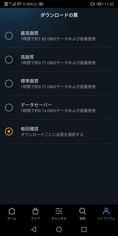 Amazonプライムビデオのダウンロード時のデフォルト画質の設定