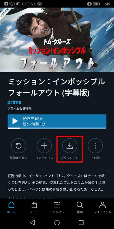 Amazonプライムビデオ単一作品のダウンロード