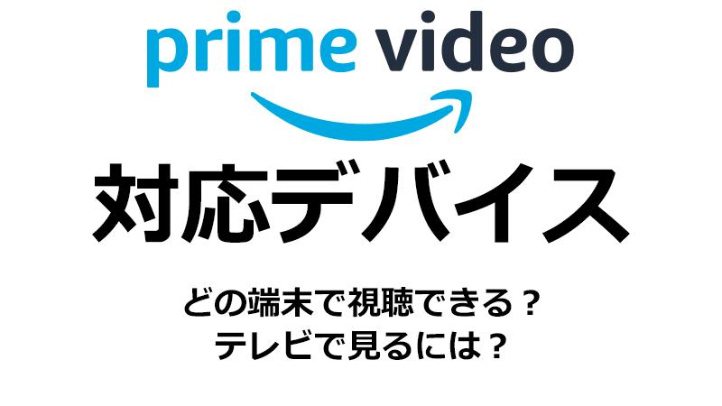Amazonプライム・ビデオの対応デバイス