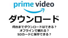 Amazonプライム・ビデオのダウンロード機能