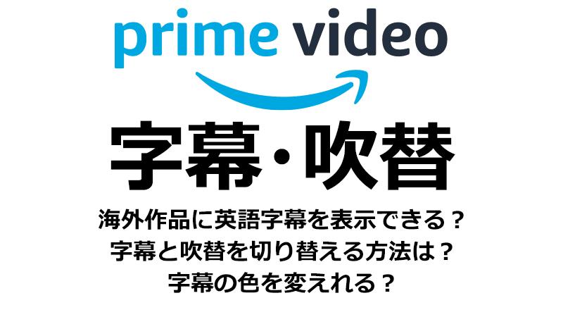 Amazonプライムビデオの字幕・吹替機能