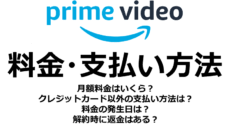 Amazonプライムビデオの料金・支払い方法