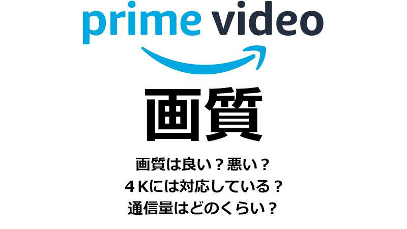 Amazonプライム・ビデオの画質
