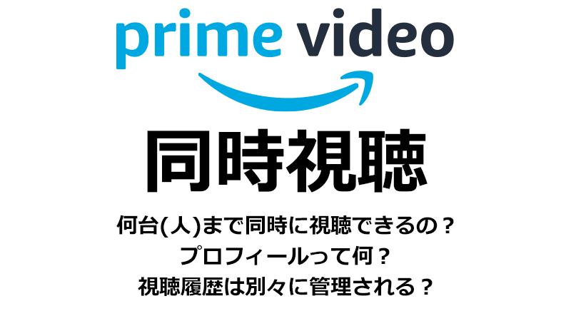 Amazonプライムビデオの同時視聴機能