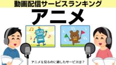 アニメに強い動画配信ランキング