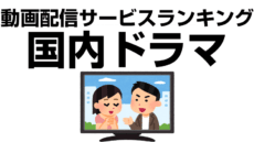 国内ドラマを楽しむのに適した動画配信サービスランキング