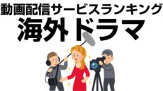 海外ドラマを観るのに適した動画配信ランキング