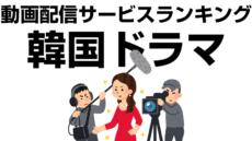 韓国ドラマを観るのに適した動画配信サービスランキング